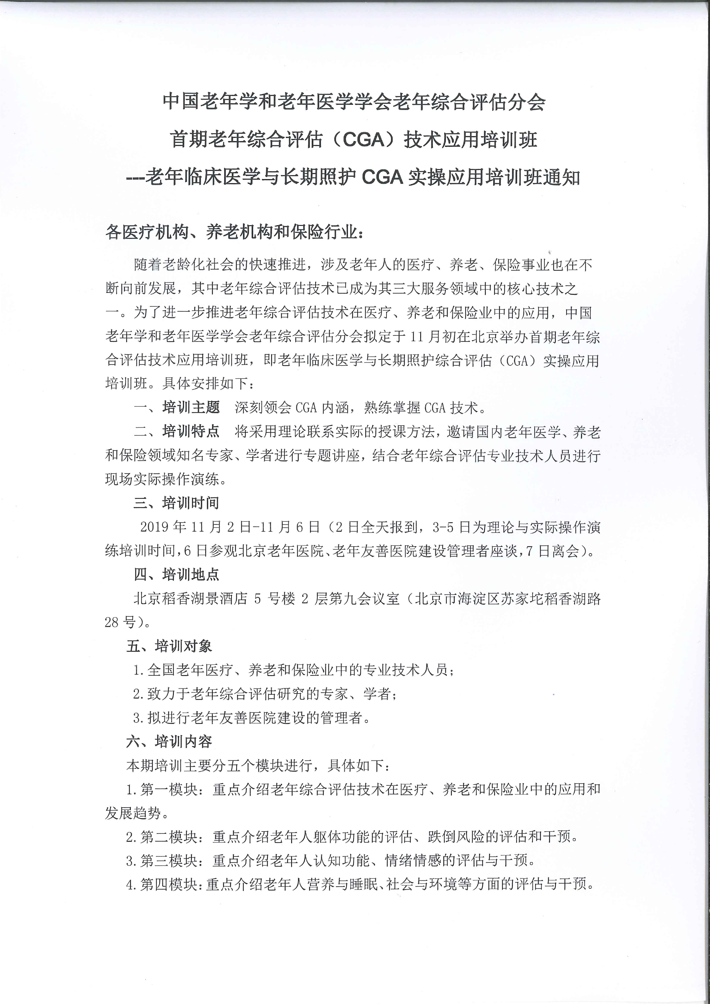 首期老年综合评估(CGA)技术应用培训班通知-1.jpg