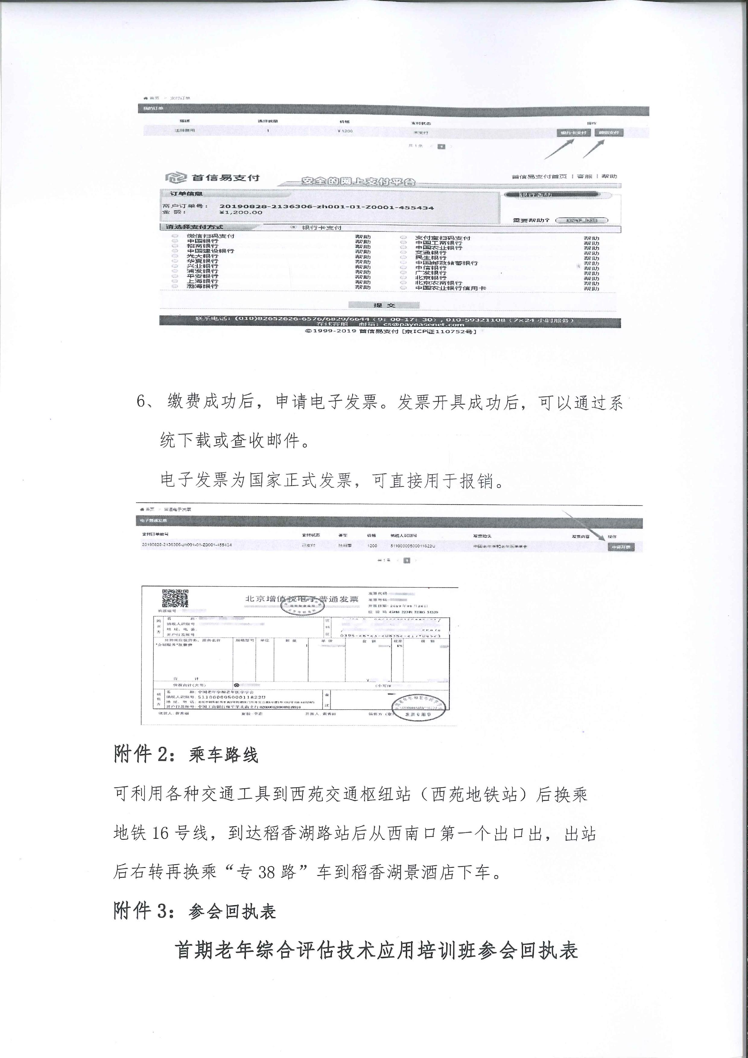 首期老年综合评估(CGA)技术应用培训班通知-5.jpg