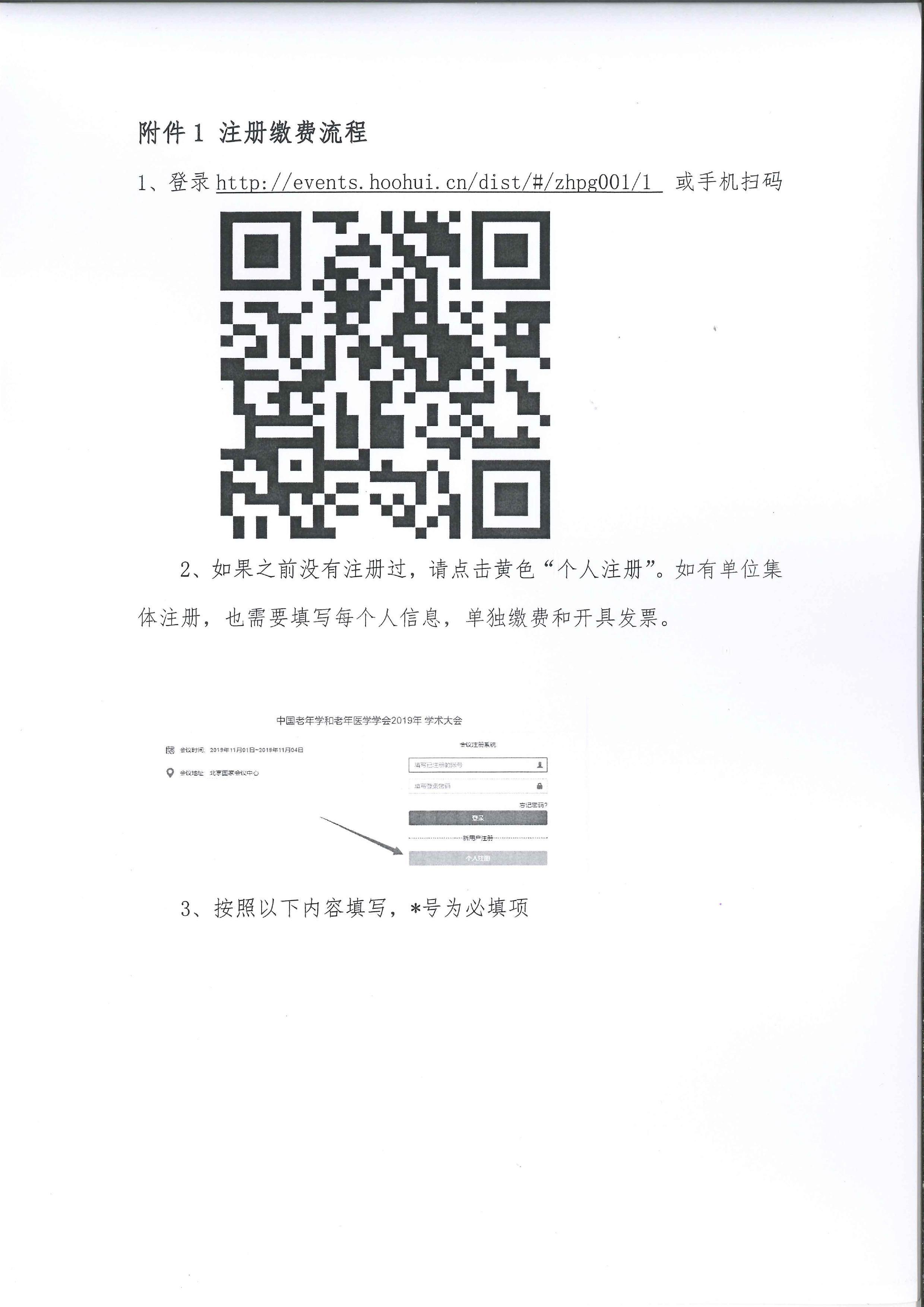 首期老年综合评估(CGA)技术应用培训班通知-3.jpg