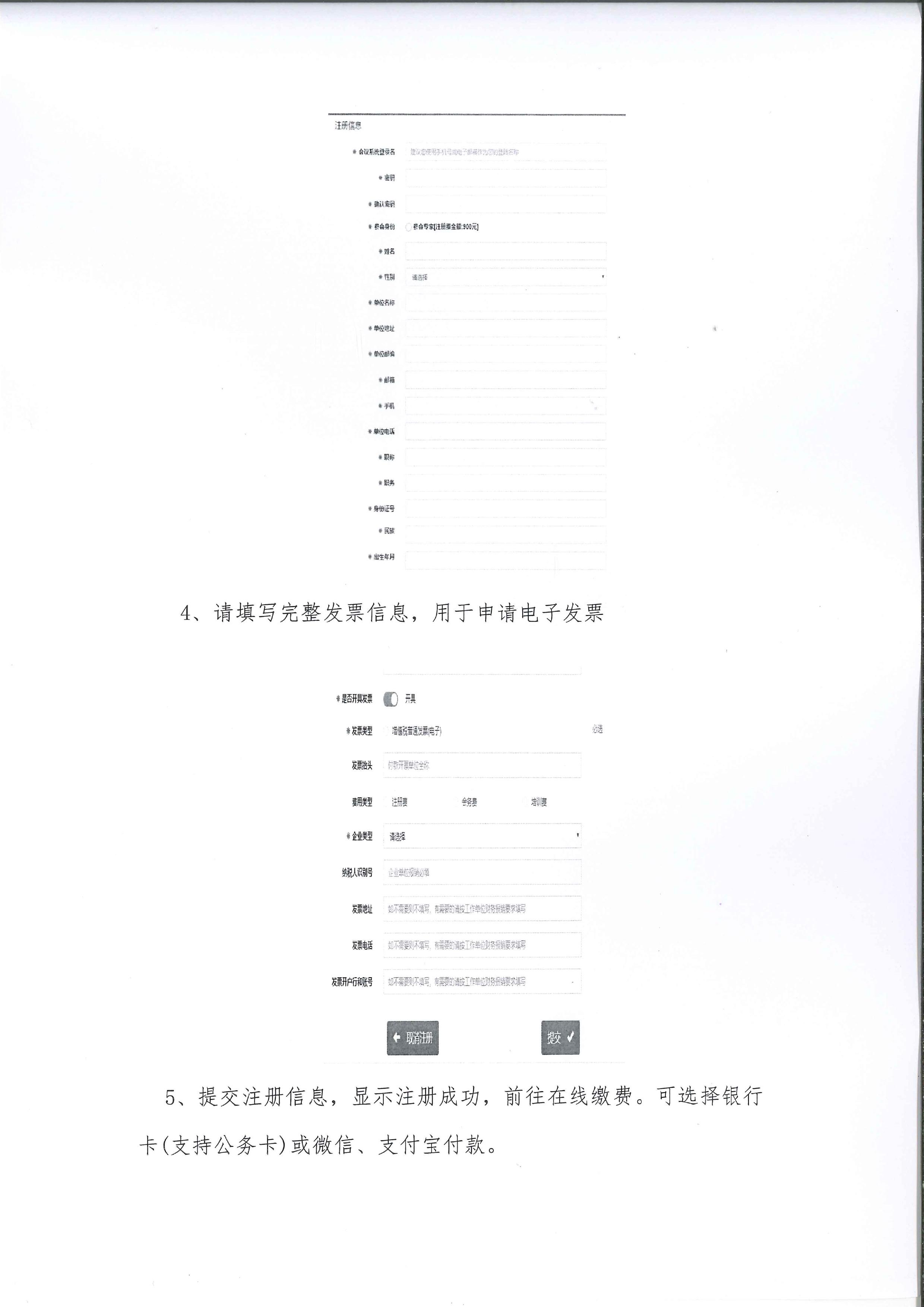 首期老年综合评估(CGA)技术应用培训班通知-4.jpg