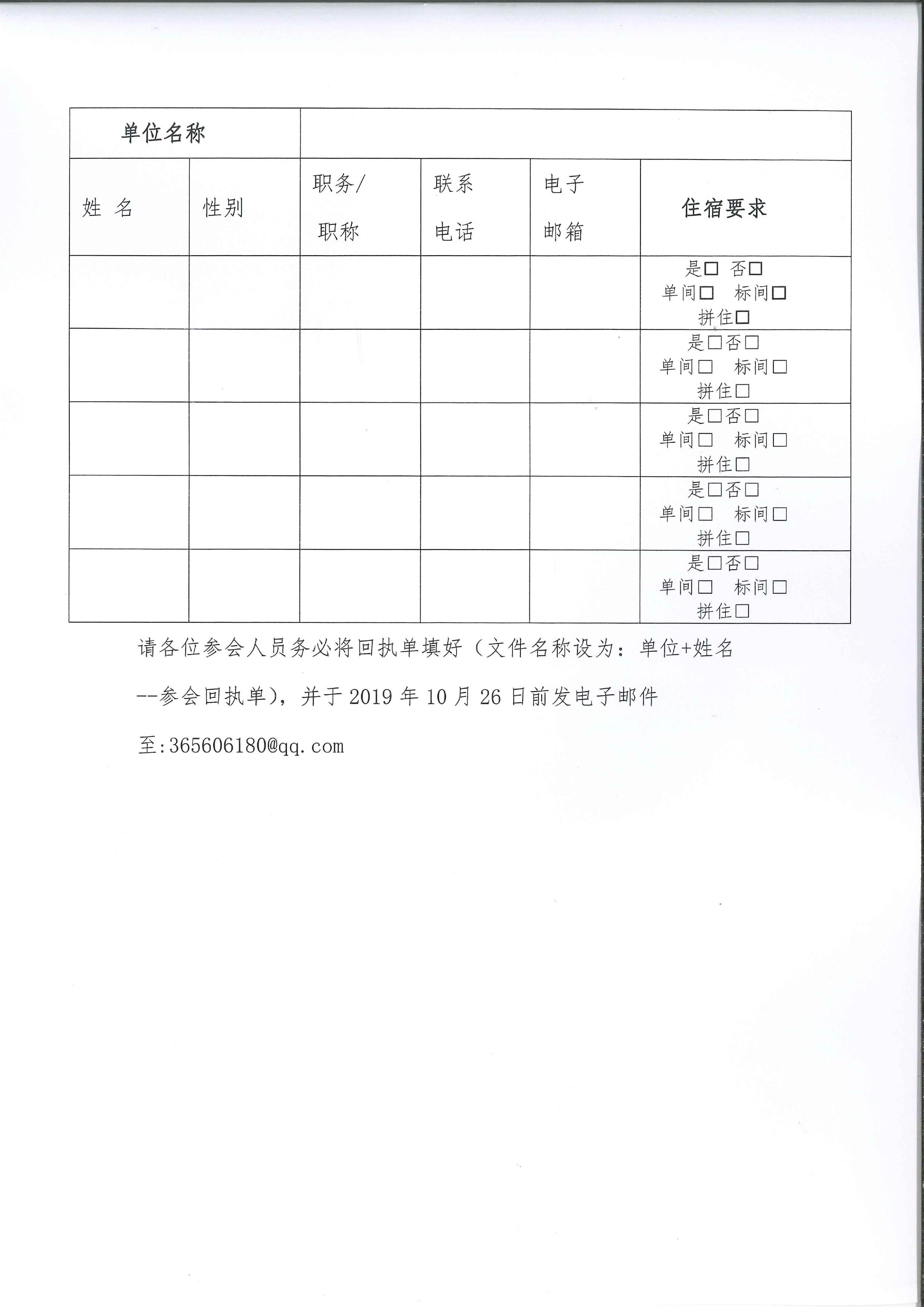 首期老年综合评估(CGA)技术应用培训班通知-6.jpg