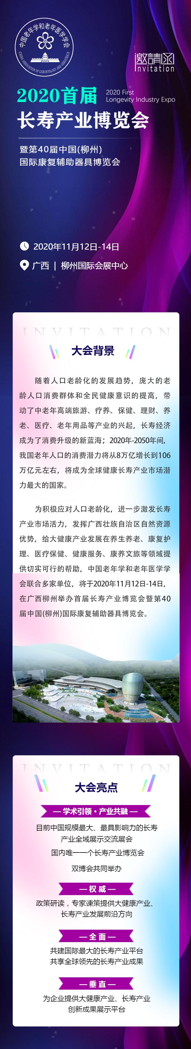 2020首届长寿产业博览会_01.png