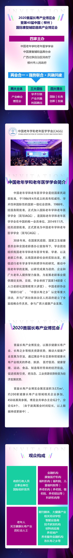 2020首届长寿产业博览会_02.png