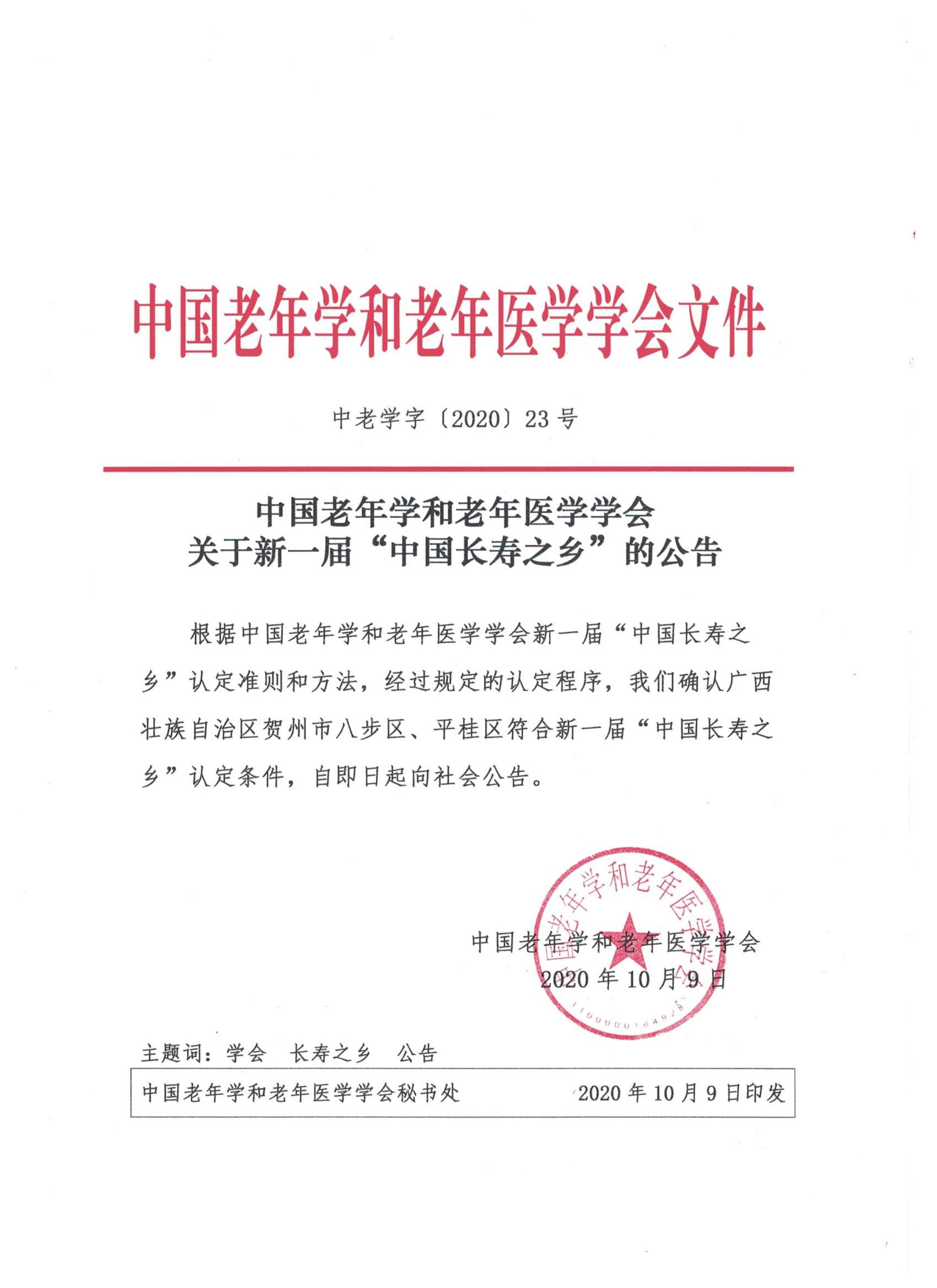 """23-中国老年学和老年医学学会关于新一届""""中国长寿之乡""""的公告(1)_00.jpg"""