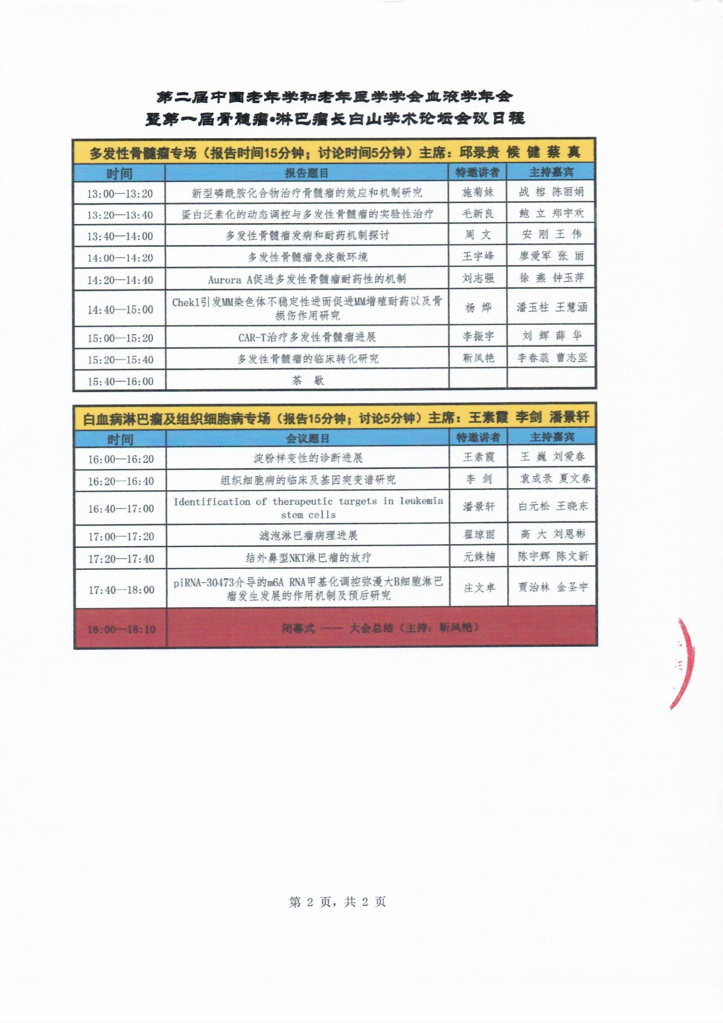 长白山学术论坛日程-2.jpg
